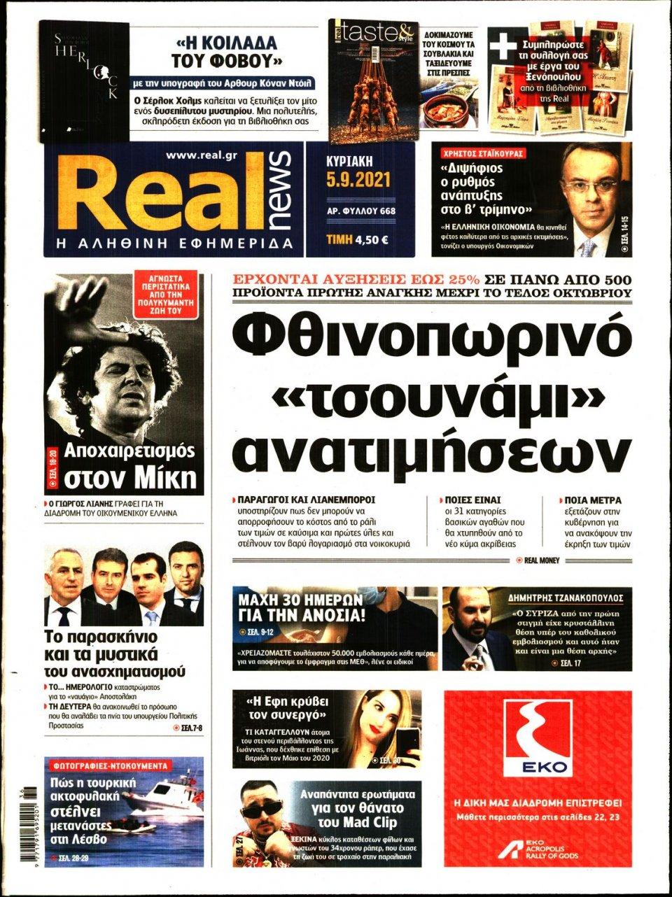 Πρωτοσέλιδο Εφημερίδας - Real News - 2021-09-05