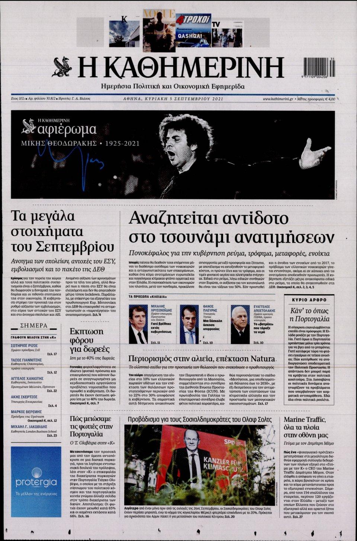 Πρωτοσέλιδο Εφημερίδας - Καθημερινή - 2021-09-05