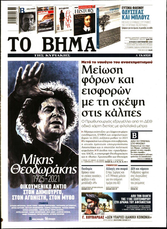 Πρωτοσέλιδο Εφημερίδας - Το Βήμα - 2021-09-05