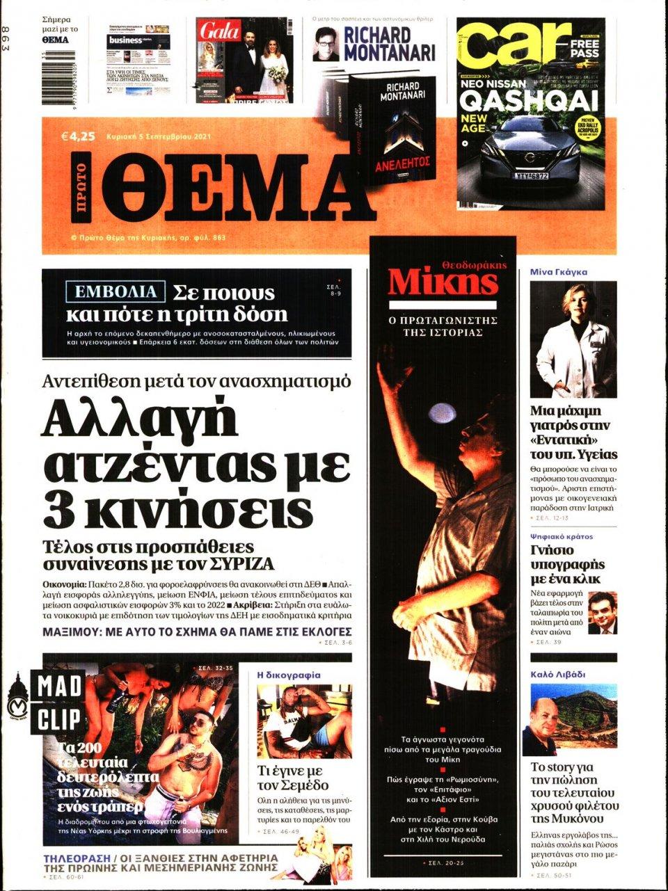 Πρωτοσέλιδο Εφημερίδας - Πρώτο Θέμα - 2021-09-05