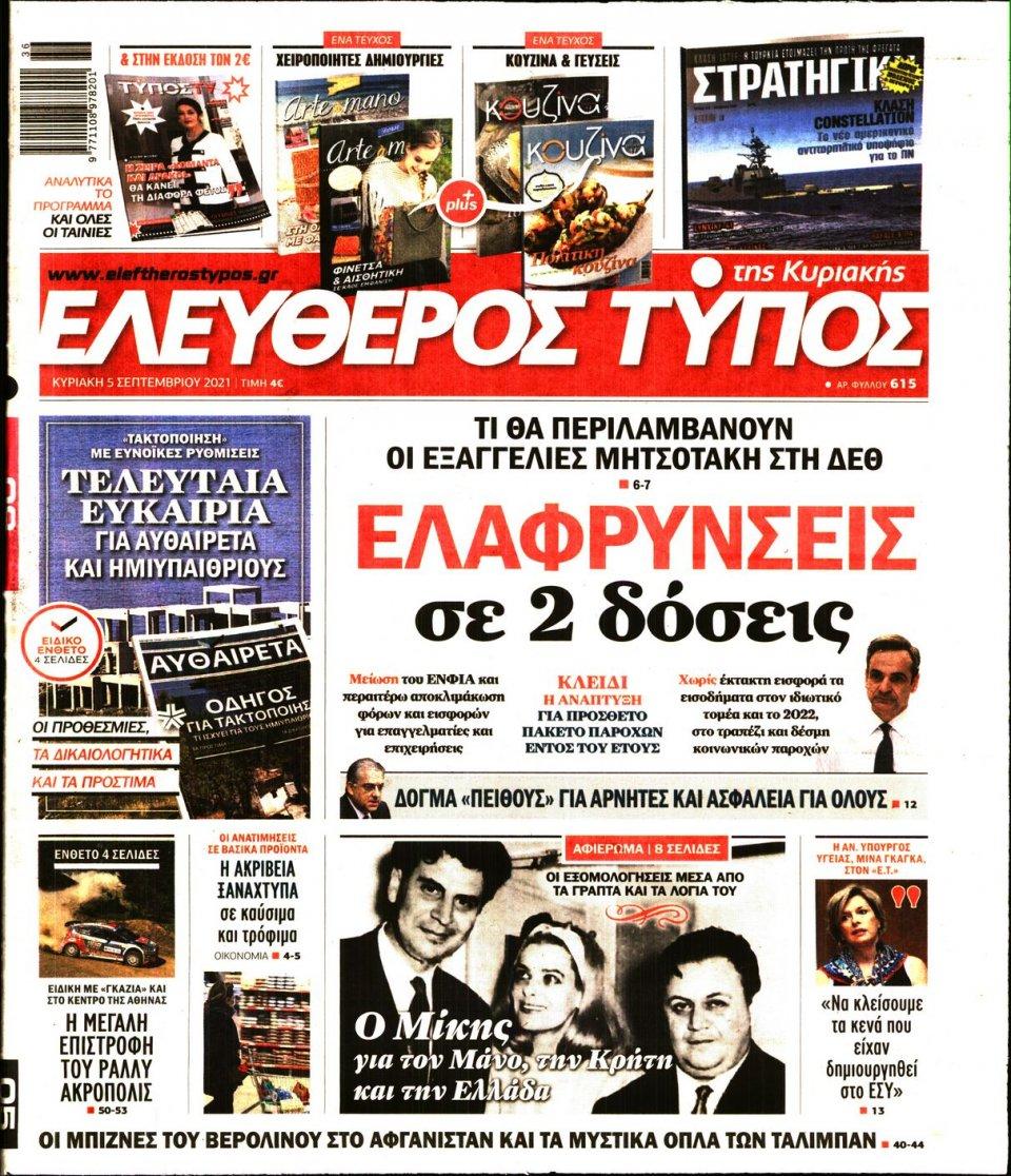 Πρωτοσέλιδο Εφημερίδας - Ελεύθερος Τύπος - 2021-09-05