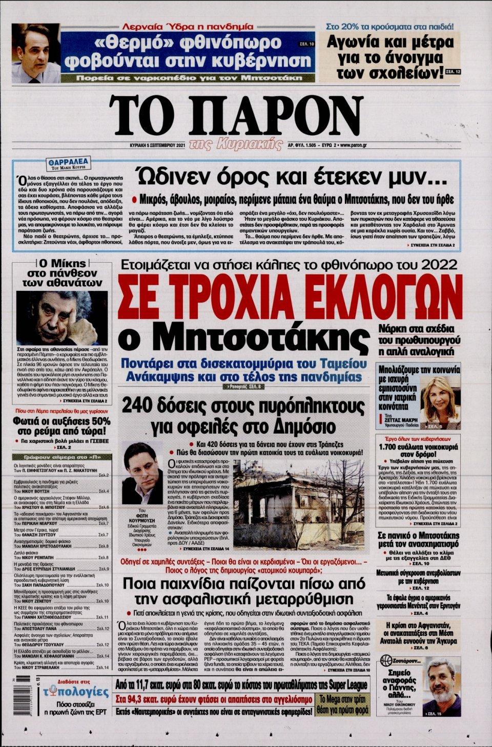 Πρωτοσέλιδο Εφημερίδας - ΤΟ ΠΑΡΟΝ - 2021-09-05