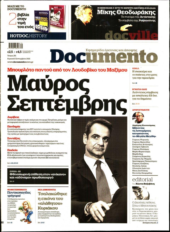 Πρωτοσέλιδο Εφημερίδας - DOCUMENTO - 2021-09-05