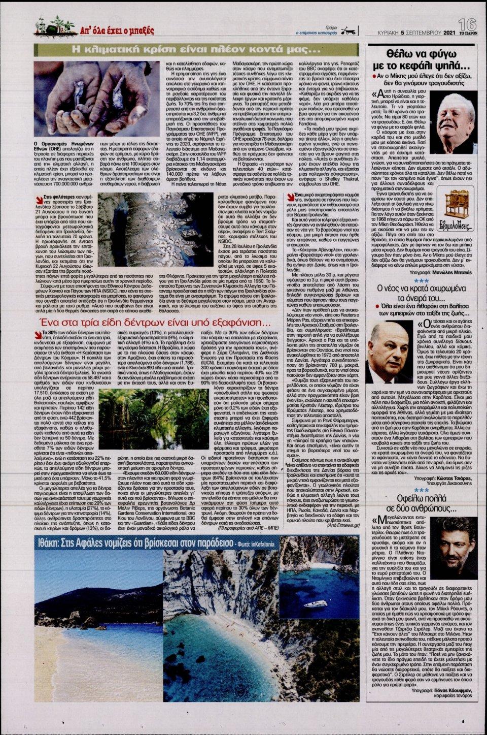 Οπισθόφυλλο Εφημερίδας - ΤΟ ΠΑΡΟΝ - 2021-09-05