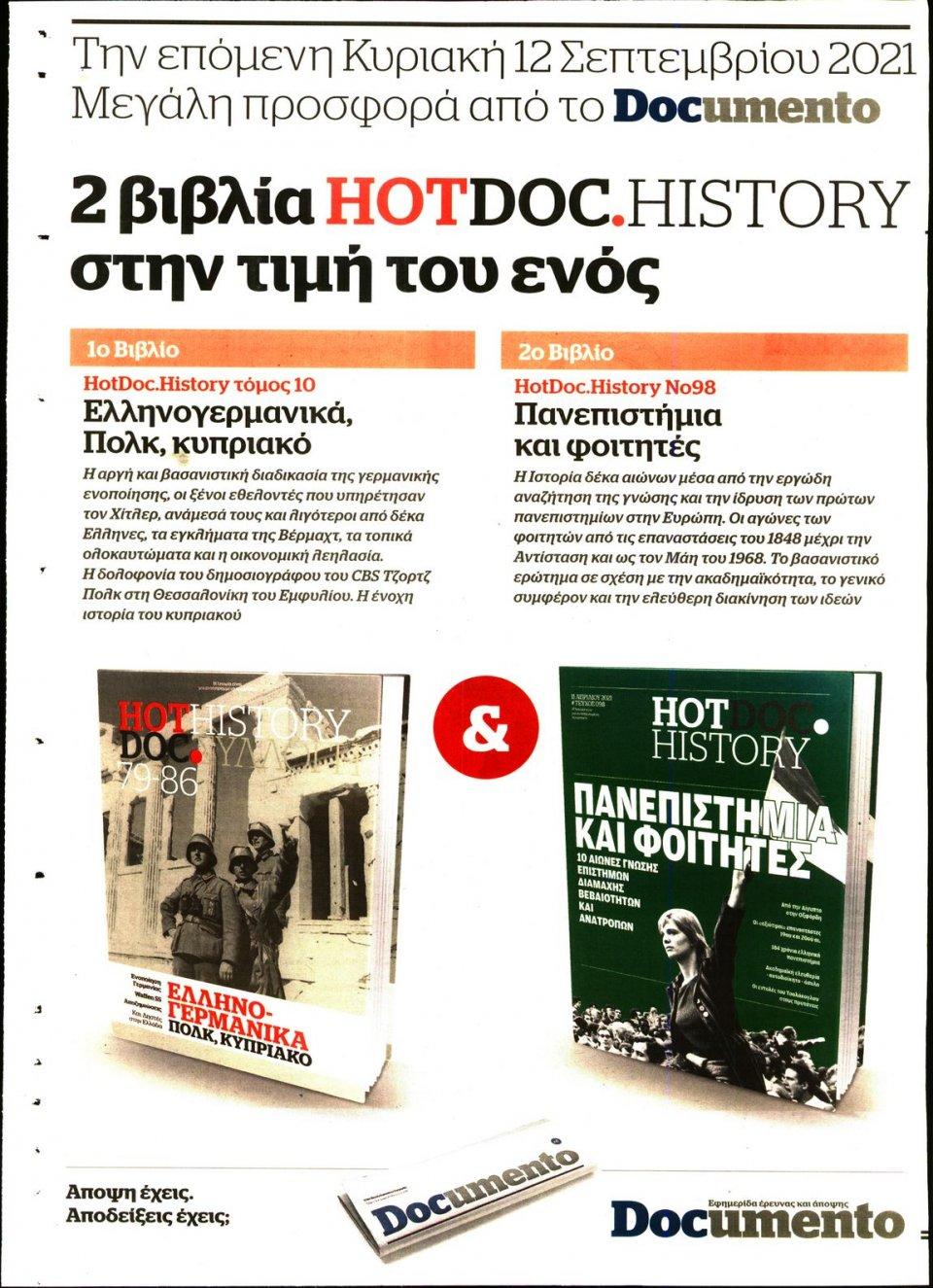 Οπισθόφυλλο Εφημερίδας - DOCUMENTO - 2021-09-05