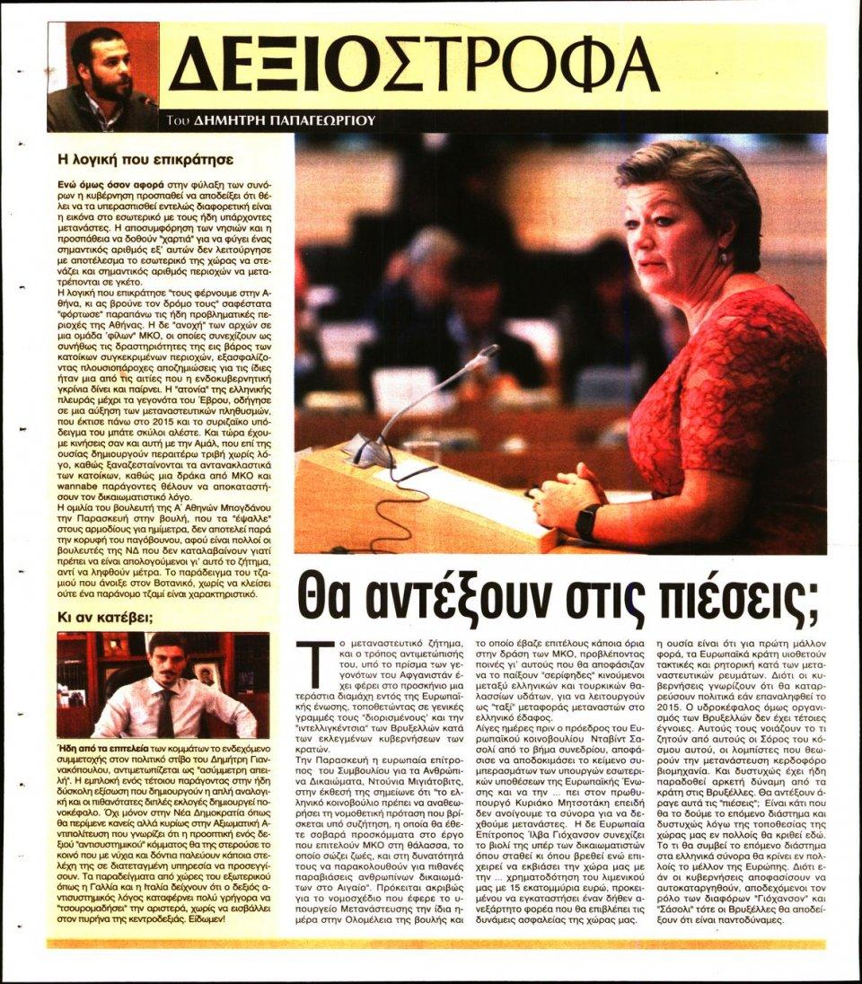 Οπισθόφυλλο Εφημερίδας - Ελεύθερη Ώρα - 2021-09-05