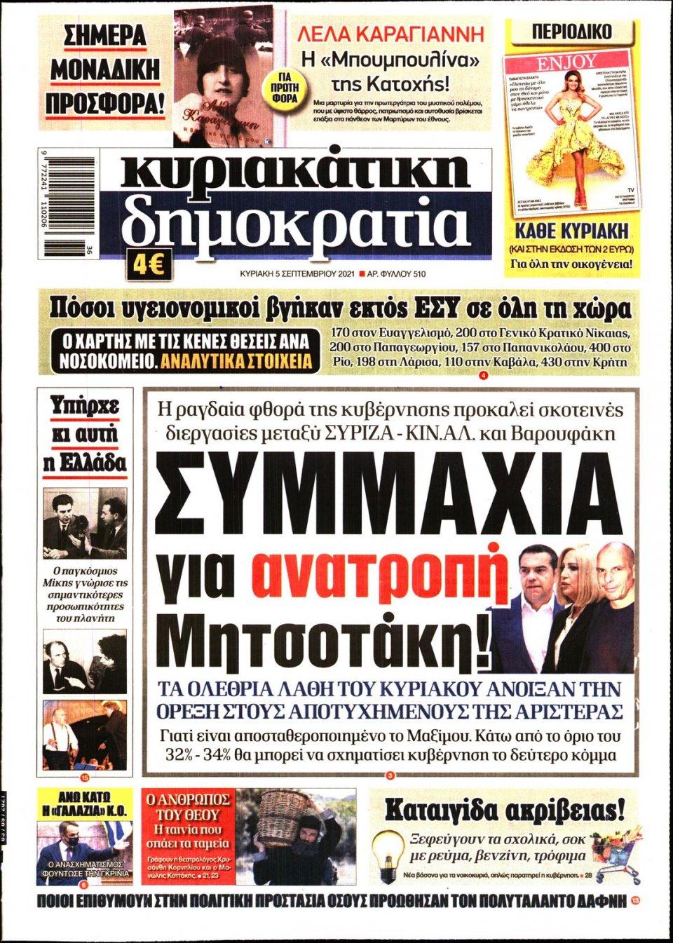 Πρωτοσέλιδο Εφημερίδας - ΚΥΡΙΑΚΑΤΙΚΗ ΔΗΜΟΚΡΑΤΙΑ - 2021-09-05