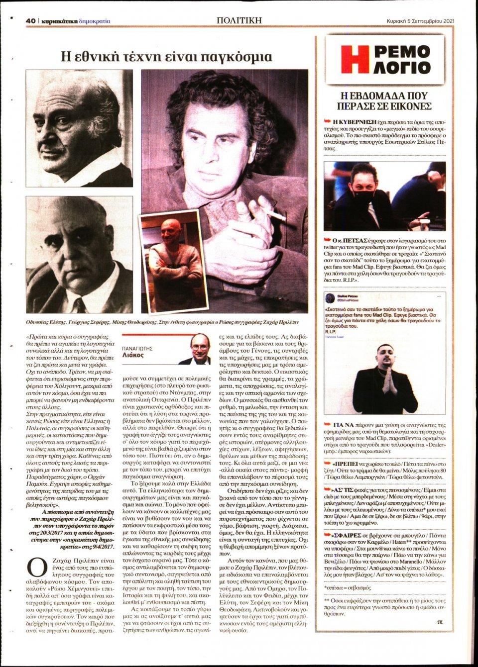 Οπισθόφυλλο Εφημερίδας - ΚΥΡΙΑΚΑΤΙΚΗ ΔΗΜΟΚΡΑΤΙΑ - 2021-09-05