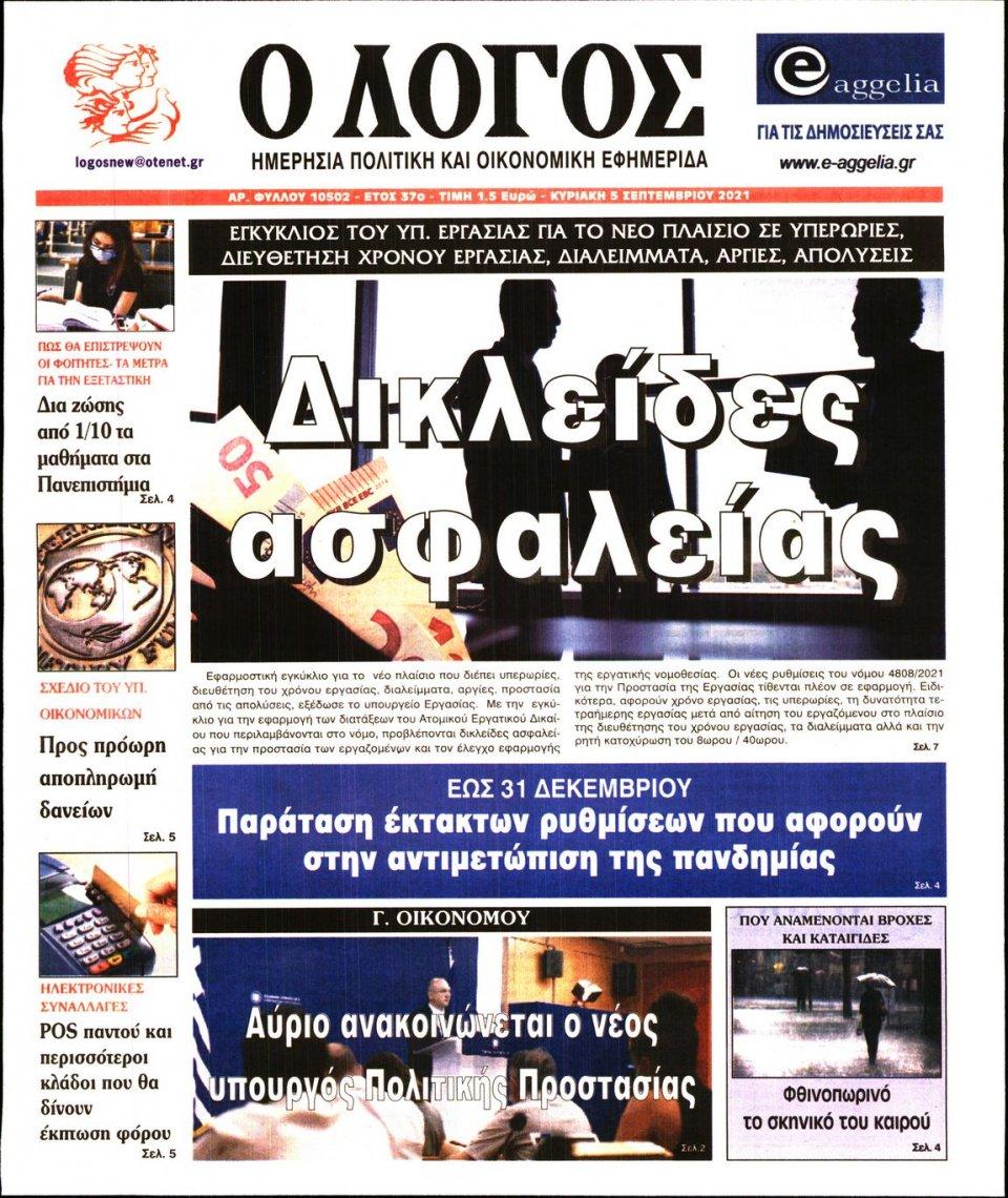Πρωτοσέλιδο Εφημερίδας - Λόγος - 2021-09-05