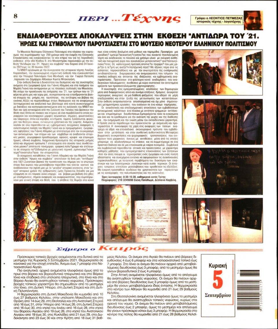 Οπισθόφυλλο Εφημερίδας - Λόγος - 2021-09-05