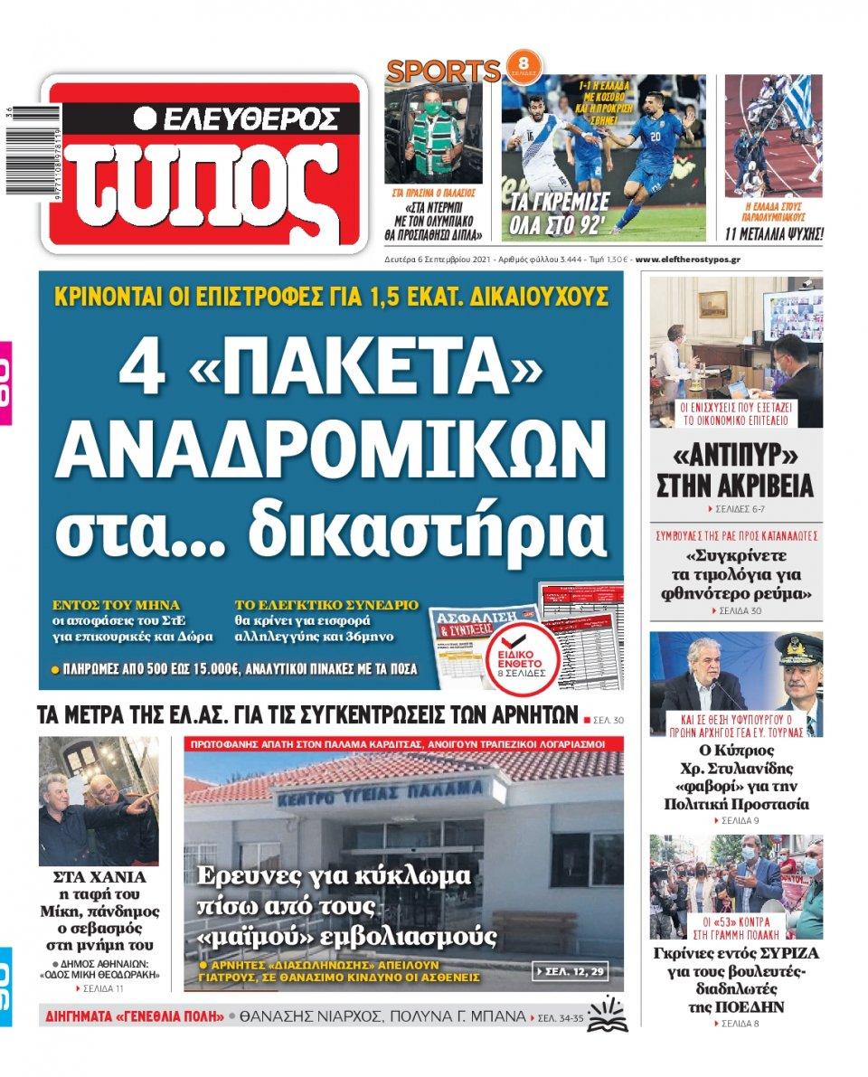 Πρωτοσέλιδο Εφημερίδας - Ελεύθερος Τύπος - 2021-09-06