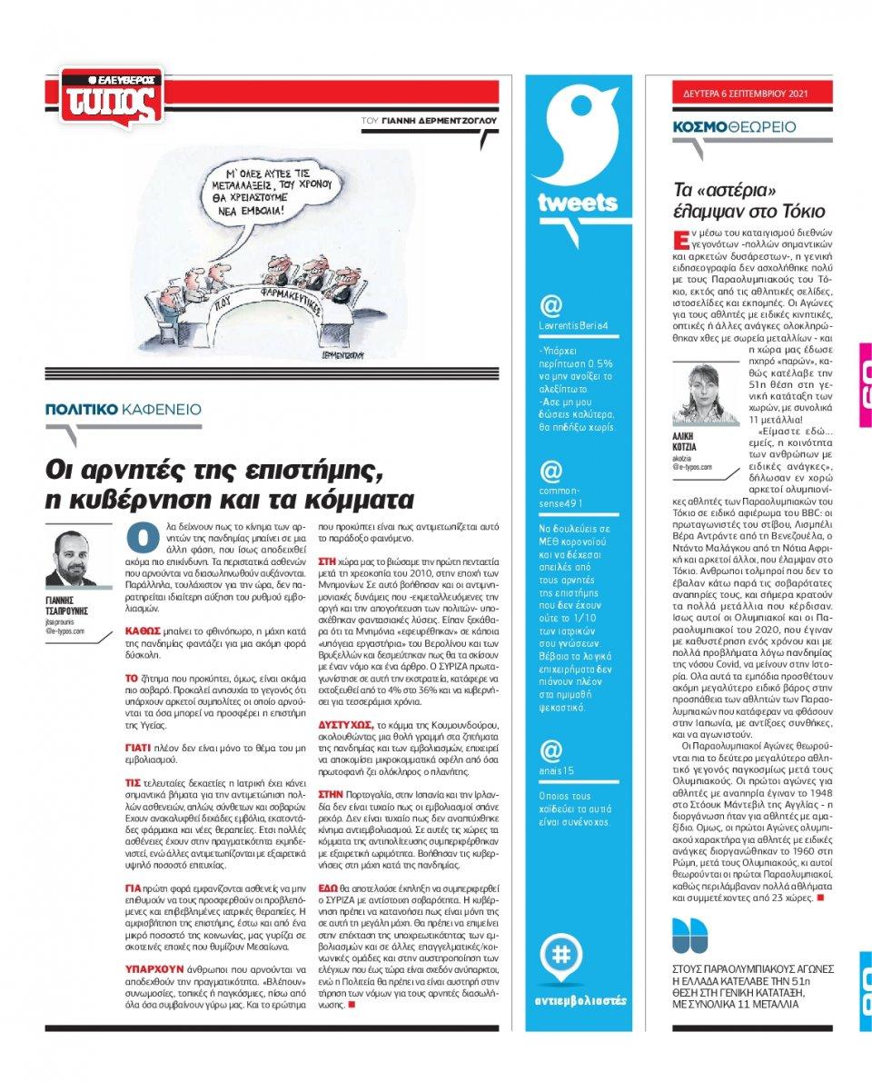 Οπισθόφυλλο Εφημερίδας - Ελεύθερος Τύπος - 2021-09-06
