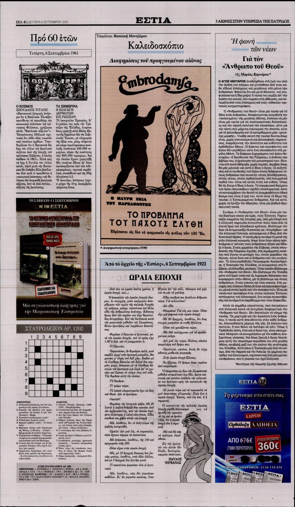Οπισθόφυλλο Εφημερίδας - Εστία - 2021-09-06