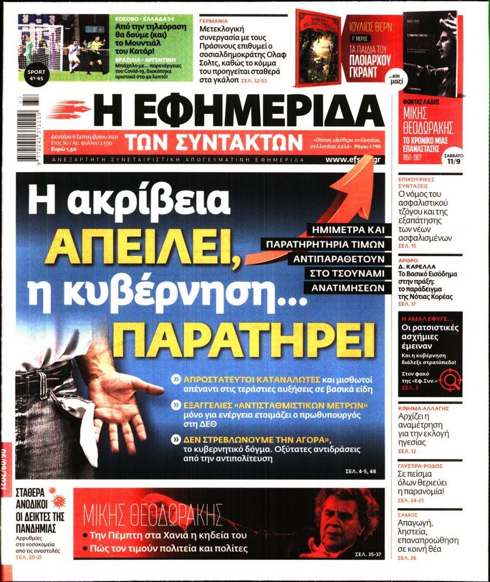 Πρωτοσέλιδο Εφημερίδας - Η ΕΦΗΜΕΡΙΔΑ ΤΩΝ ΣΥΝΤΑΚΤΩΝ - 2021-09-06