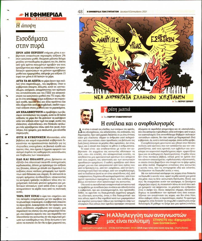 Οπισθόφυλλο Εφημερίδας - Η ΕΦΗΜΕΡΙΔΑ ΤΩΝ ΣΥΝΤΑΚΤΩΝ - 2021-09-06