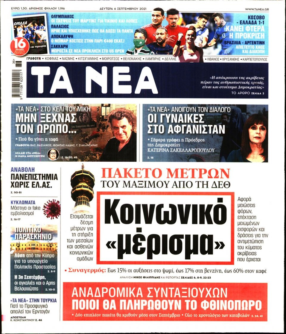 Πρωτοσέλιδο Εφημερίδας - Τα Νέα - 2021-09-06