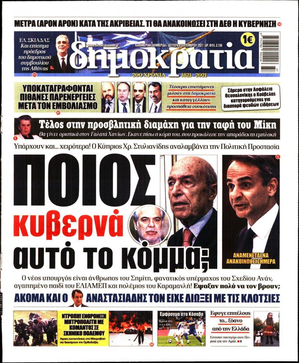 Πρωτοσέλιδο Εφημερίδας - ΔΗΜΟΚΡΑΤΙΑ - 2021-09-06