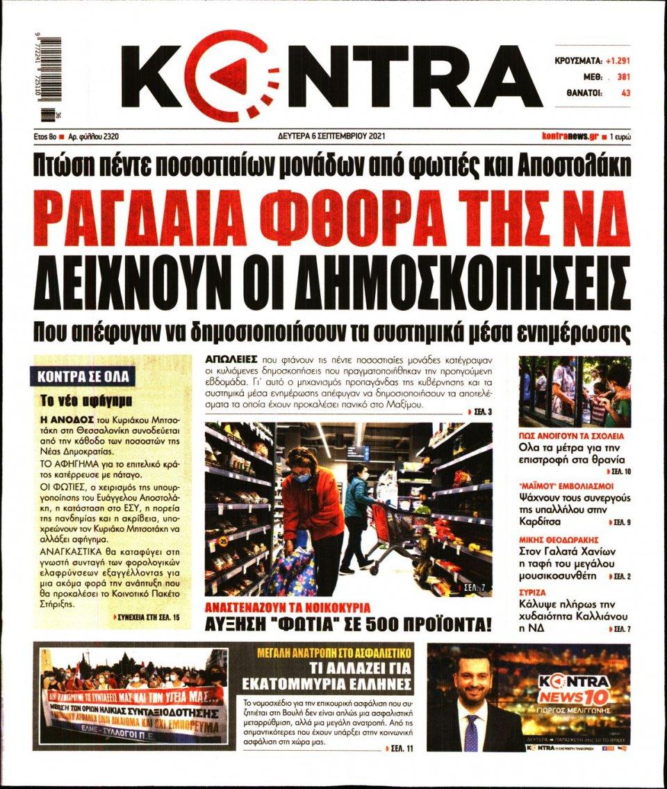 Πρωτοσέλιδο Εφημερίδας - KONTRA NEWS - 2021-09-06