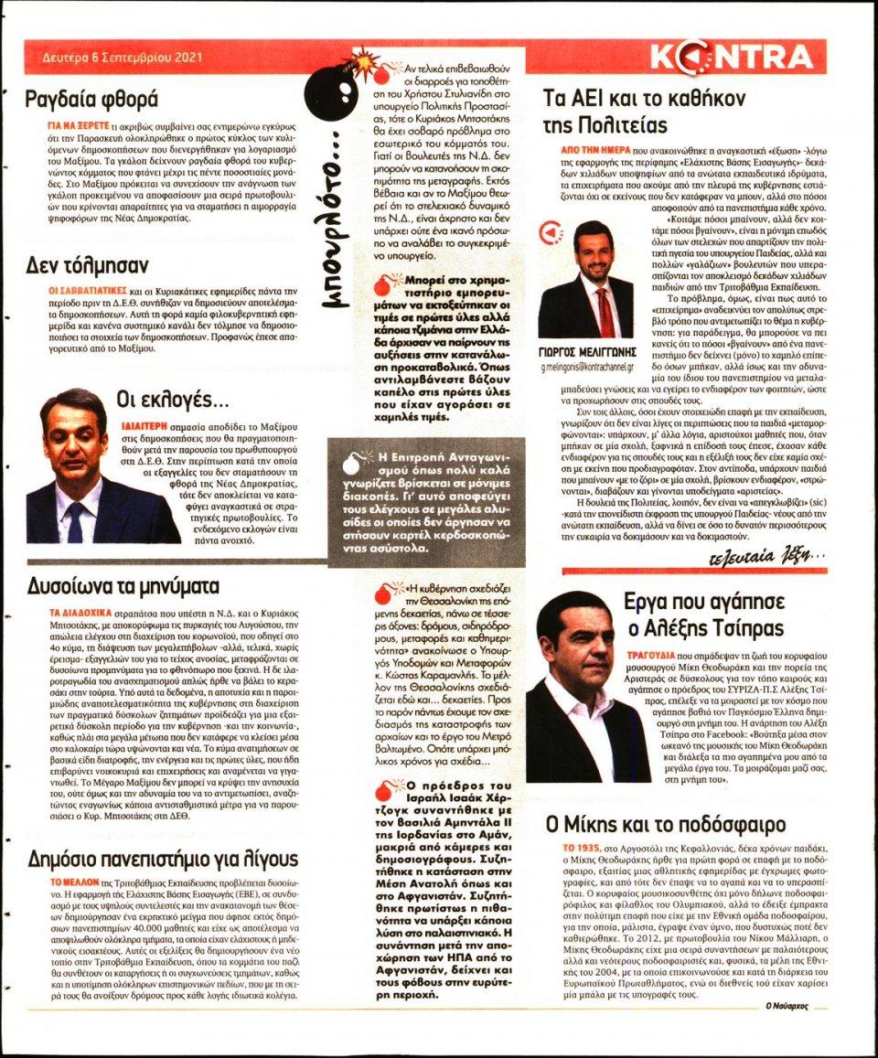 Οπισθόφυλλο Εφημερίδας - KONTRA NEWS - 2021-09-06