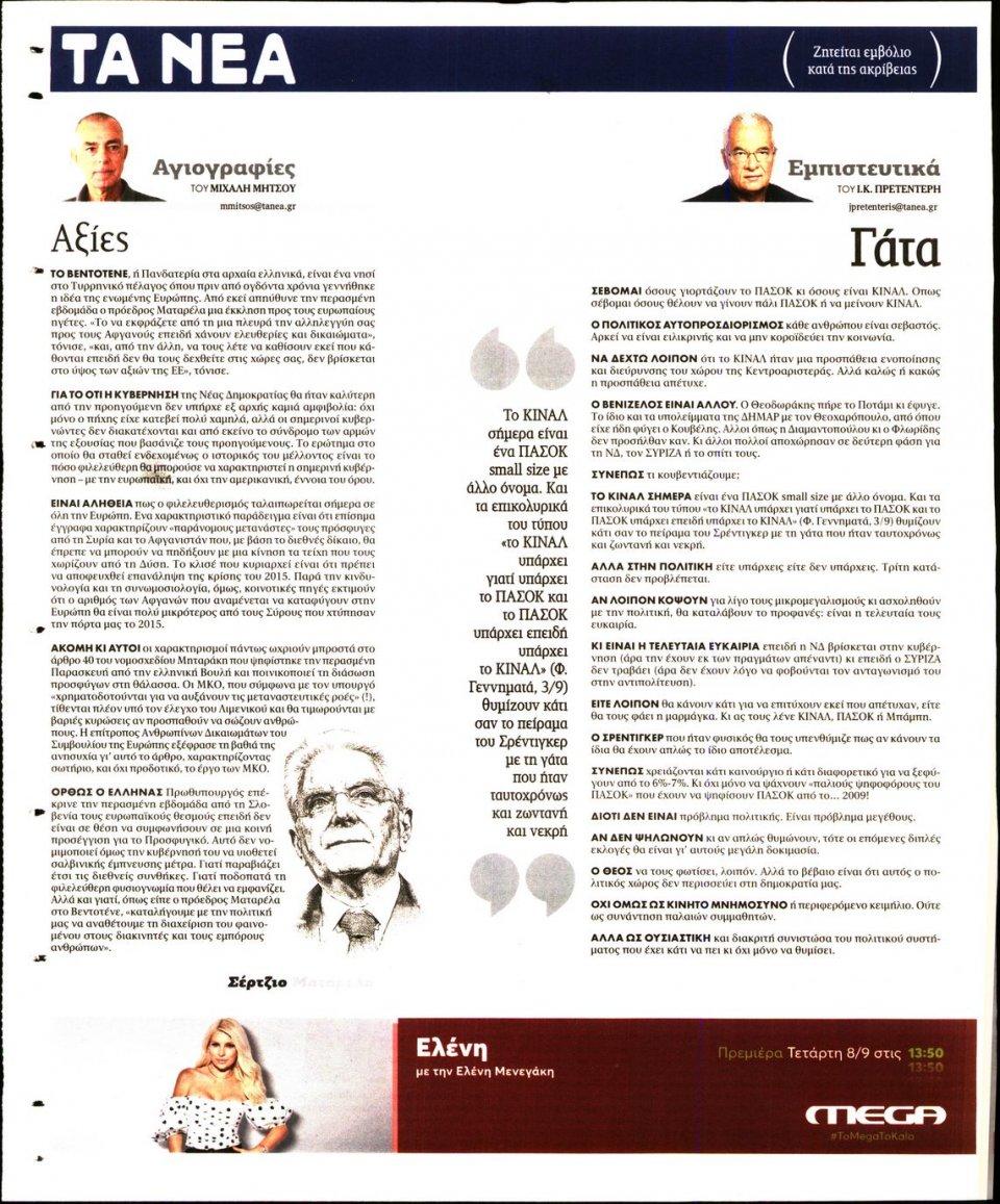 Οπισθόφυλλο Εφημερίδας - Τα Νέα - 2021-09-06