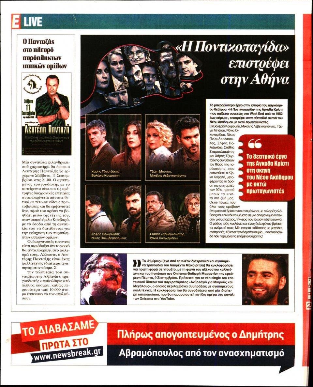 Οπισθόφυλλο Εφημερίδας - Espresso - 2021-09-06