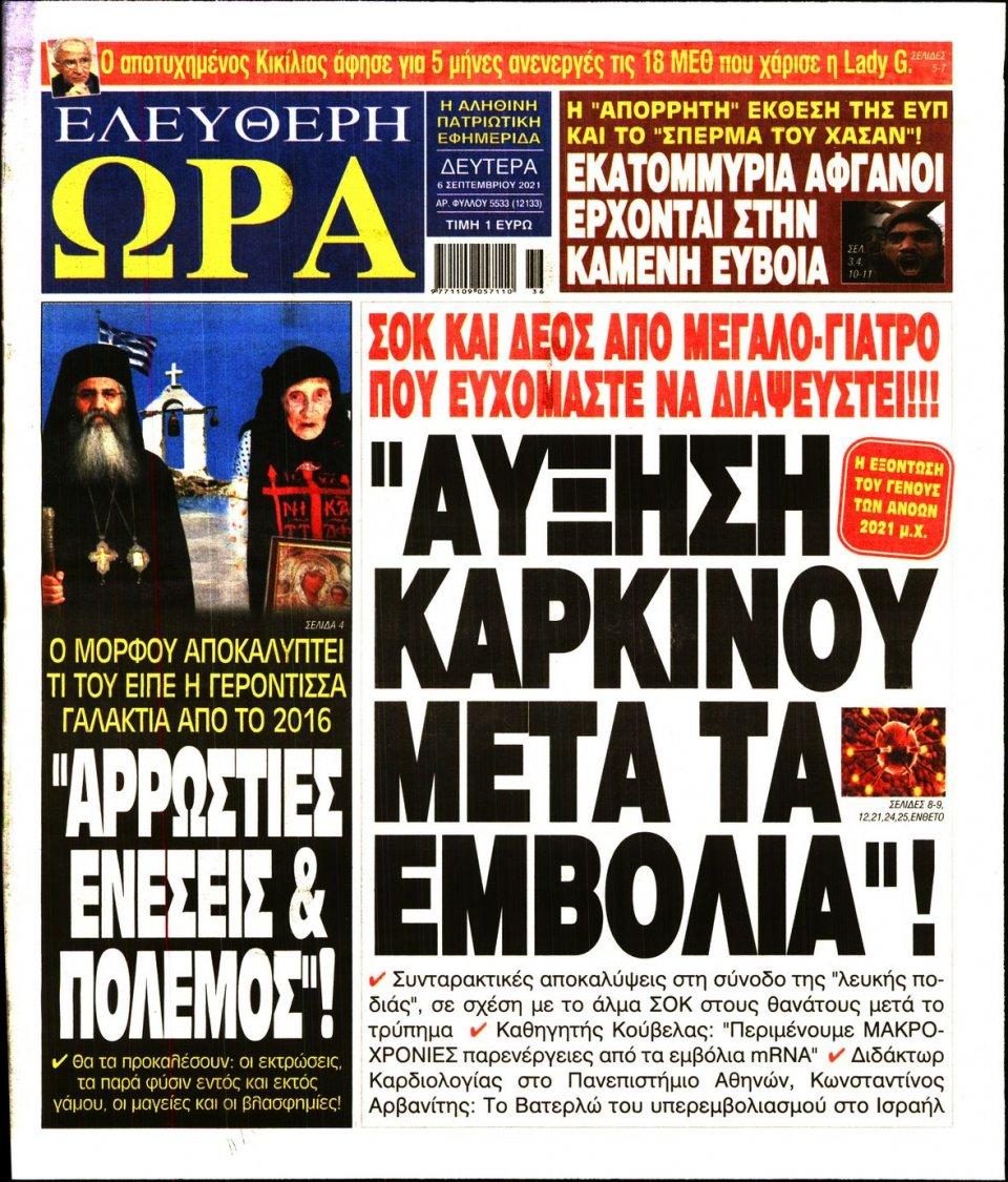 Πρωτοσέλιδο Εφημερίδας - Ελεύθερη Ώρα - 2021-09-06