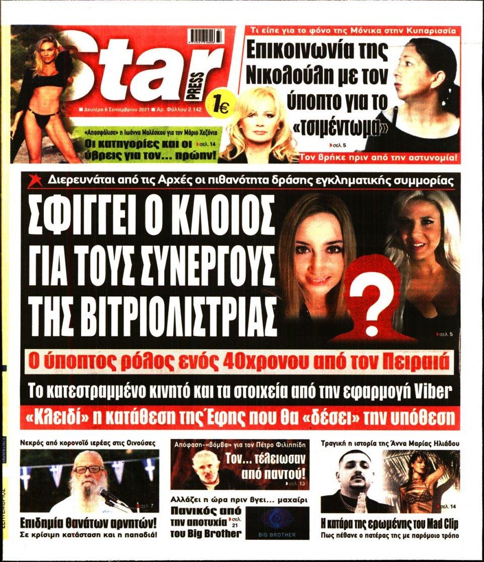 Πρωτοσέλιδο Εφημερίδας - STAR PRESS - 2021-09-06