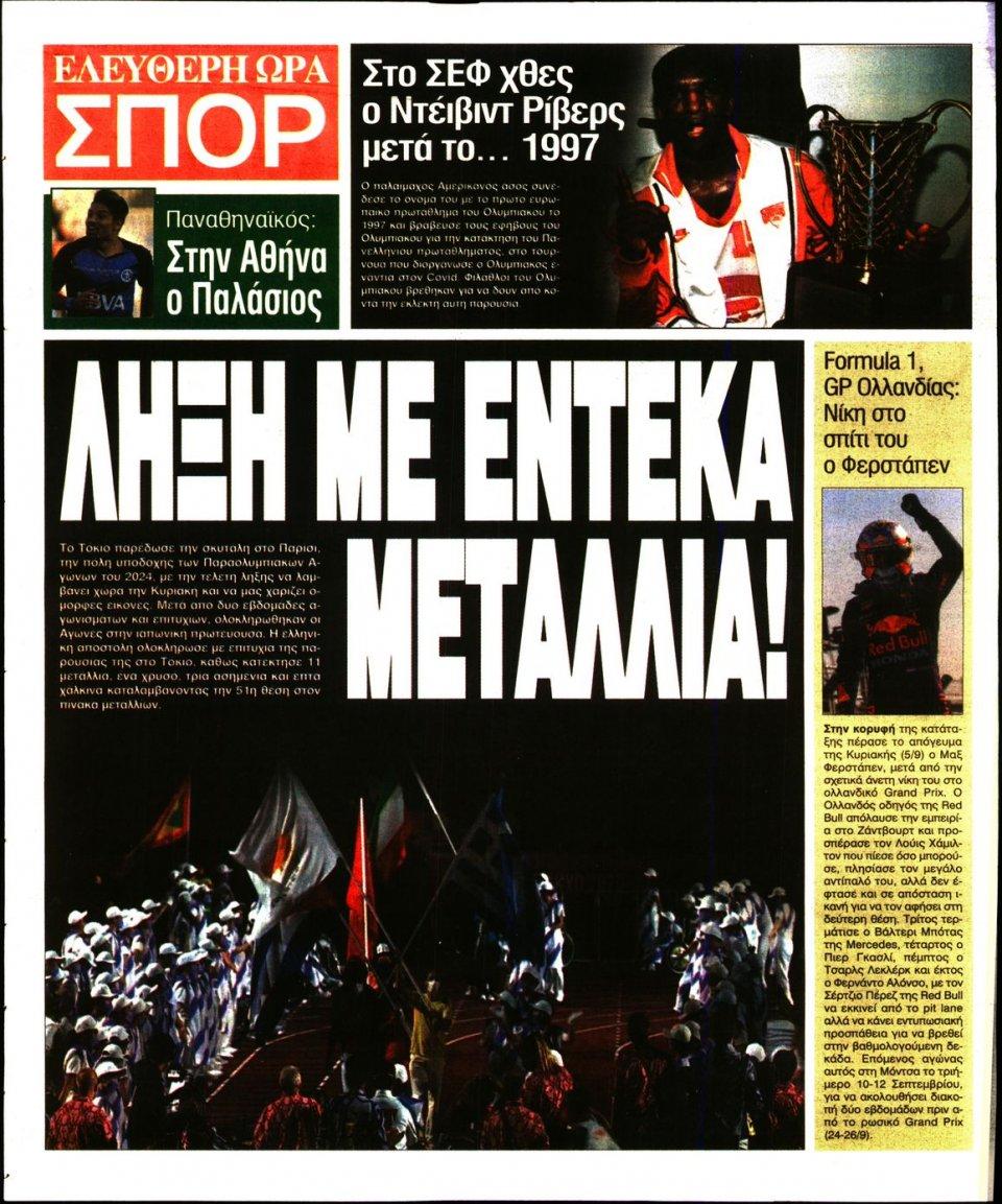 Οπισθόφυλλο Εφημερίδας - Ελεύθερη Ώρα - 2021-09-06