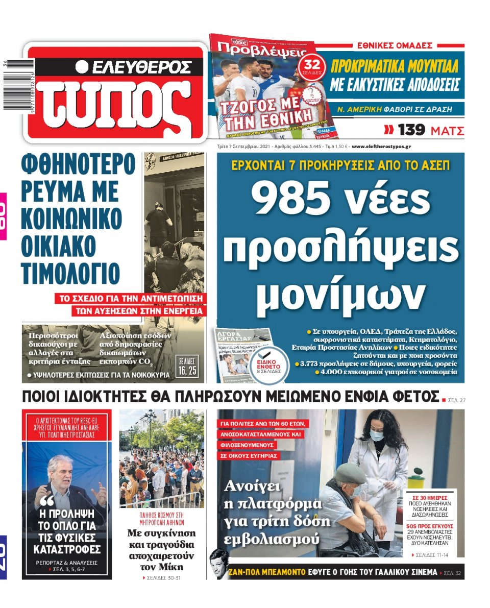 Πρωτοσέλιδο Εφημερίδας - Ελεύθερος Τύπος - 2021-09-07