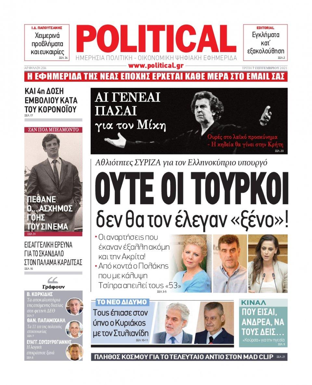 Πρωτοσέλιδο Εφημερίδας - POLITICAL - 2021-09-07