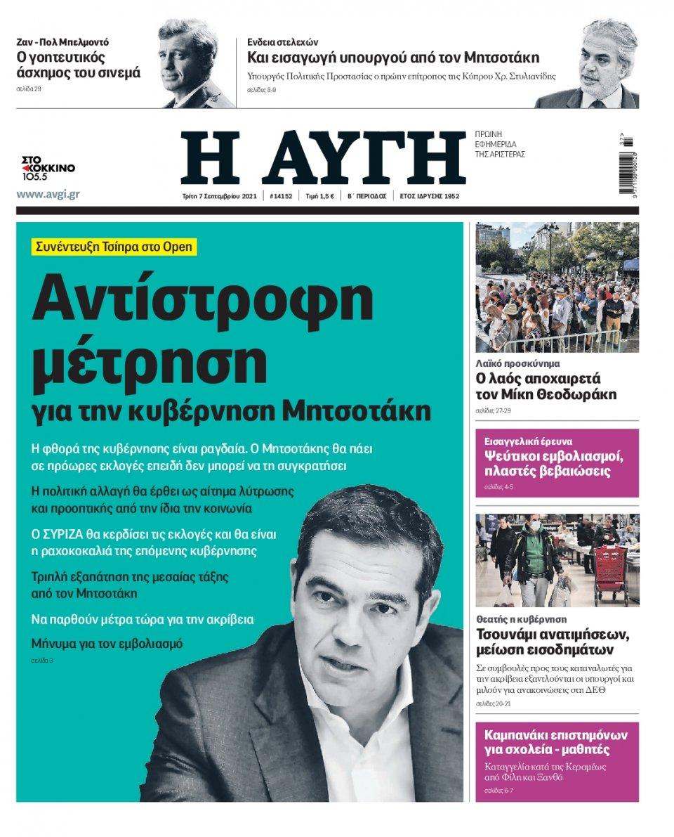 Πρωτοσέλιδο Εφημερίδας - Αυγή - 2021-09-07