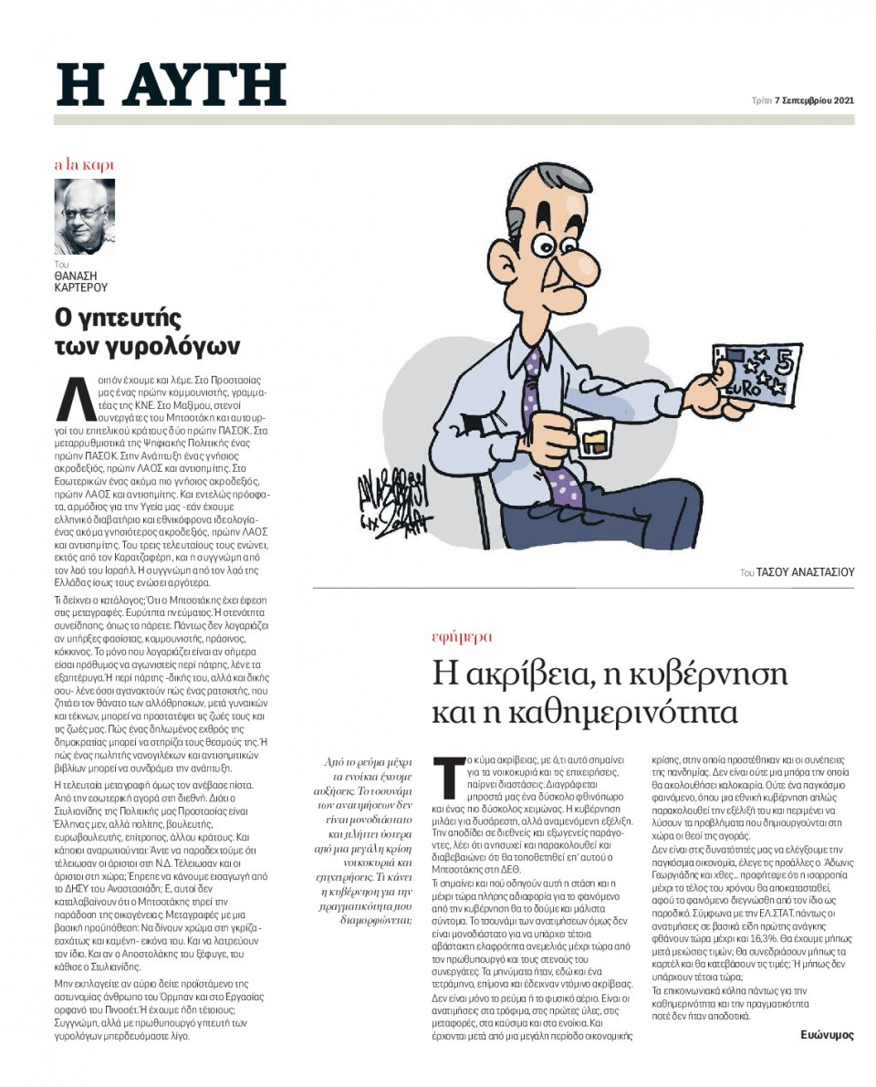 Οπισθόφυλλο Εφημερίδας - Αυγή - 2021-09-07