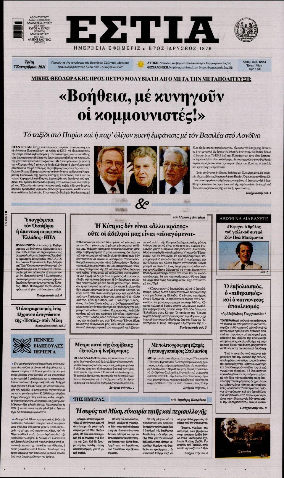 Πρωτοσέλιδο Εφημερίδας - Εστία - 2021-09-07