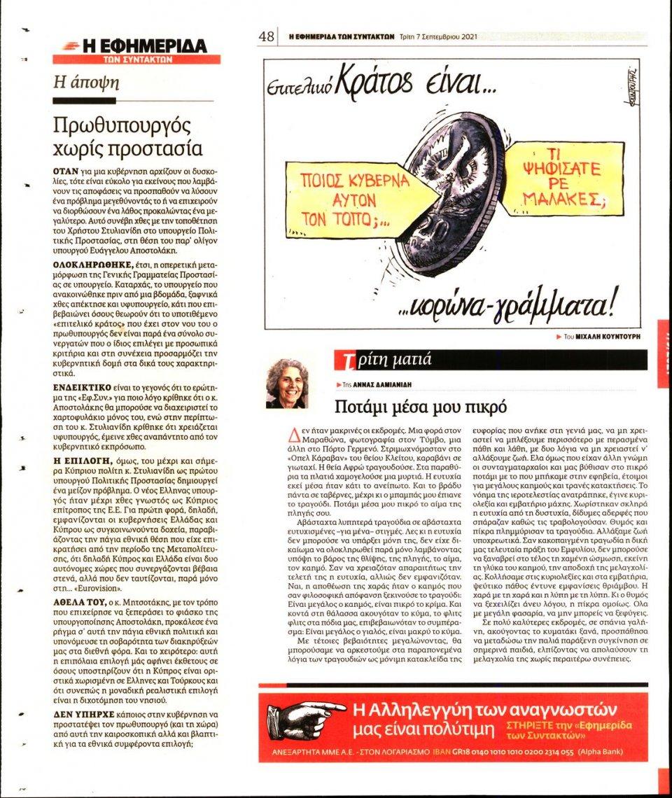 Οπισθόφυλλο Εφημερίδας - Η ΕΦΗΜΕΡΙΔΑ ΤΩΝ ΣΥΝΤΑΚΤΩΝ - 2021-09-07
