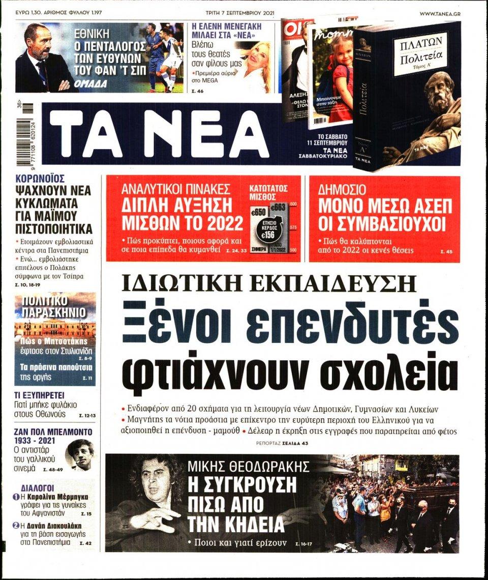 Πρωτοσέλιδο Εφημερίδας - Τα Νέα - 2021-09-07