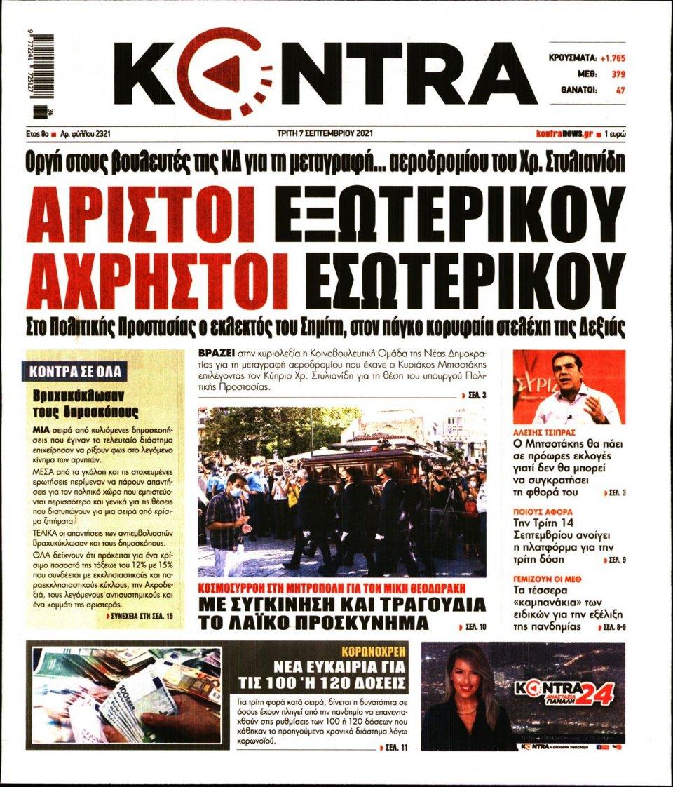 Πρωτοσέλιδο Εφημερίδας - KONTRA NEWS - 2021-09-07