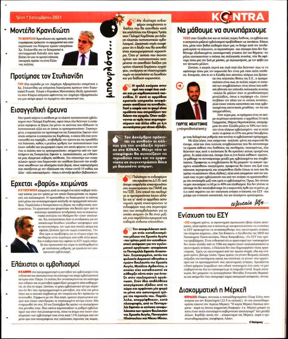 Οπισθόφυλλο Εφημερίδας - KONTRA NEWS - 2021-09-07