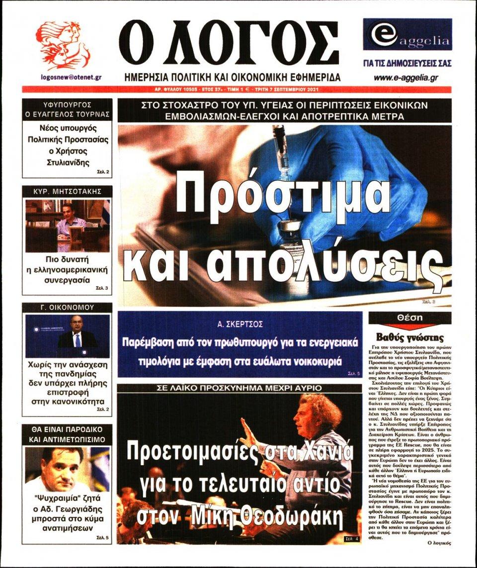 Πρωτοσέλιδο Εφημερίδας - Λόγος - 2021-09-07