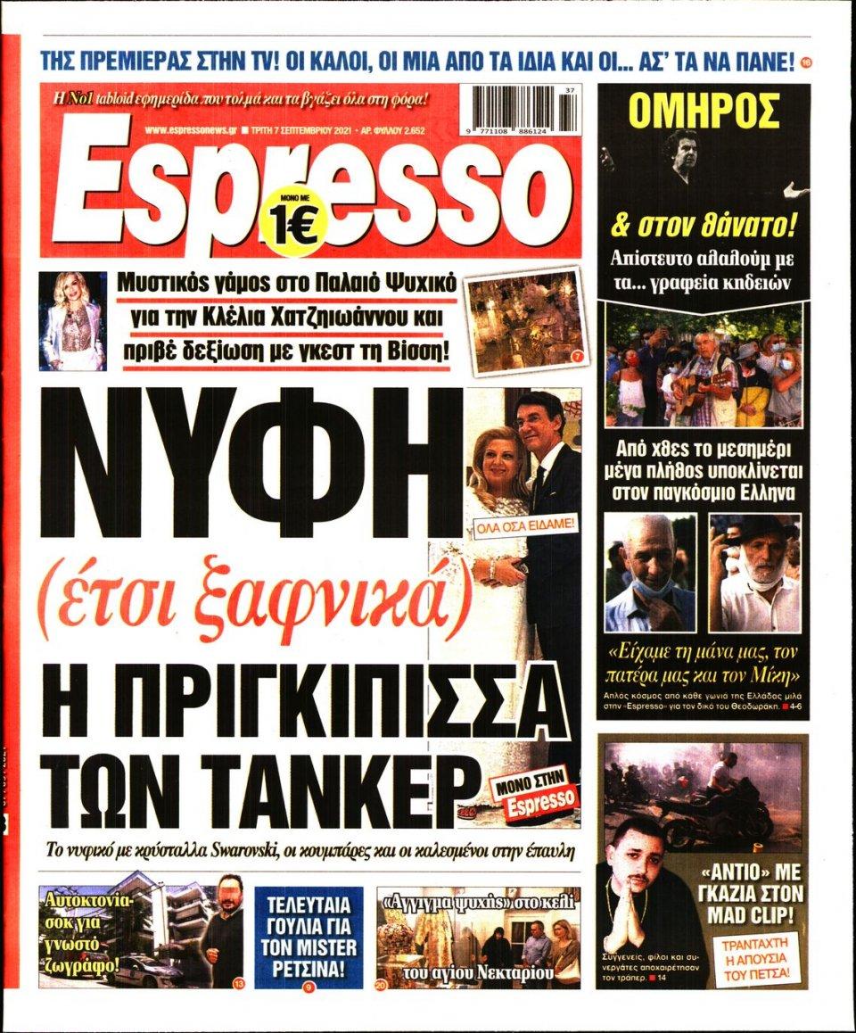 Πρωτοσέλιδο Εφημερίδας - Espresso - 2021-09-07