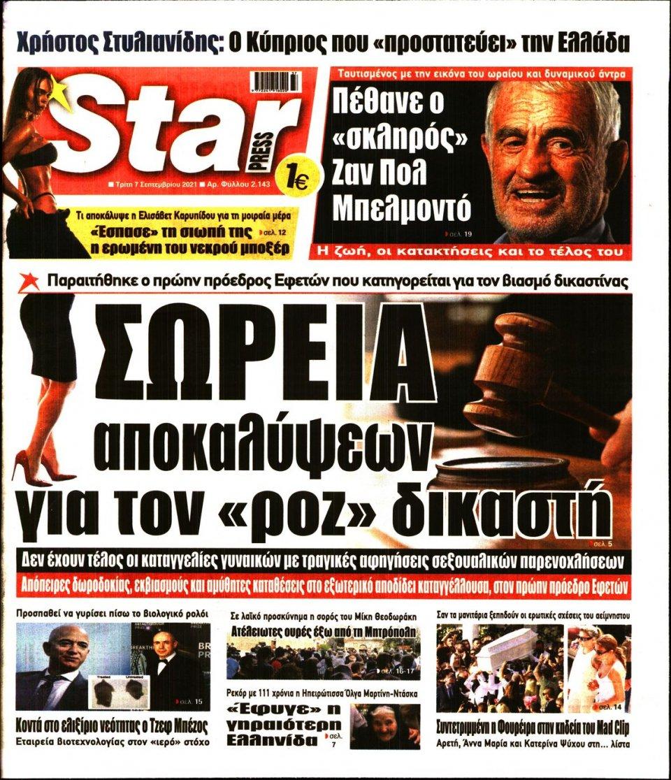 Πρωτοσέλιδο Εφημερίδας - STAR PRESS - 2021-09-07