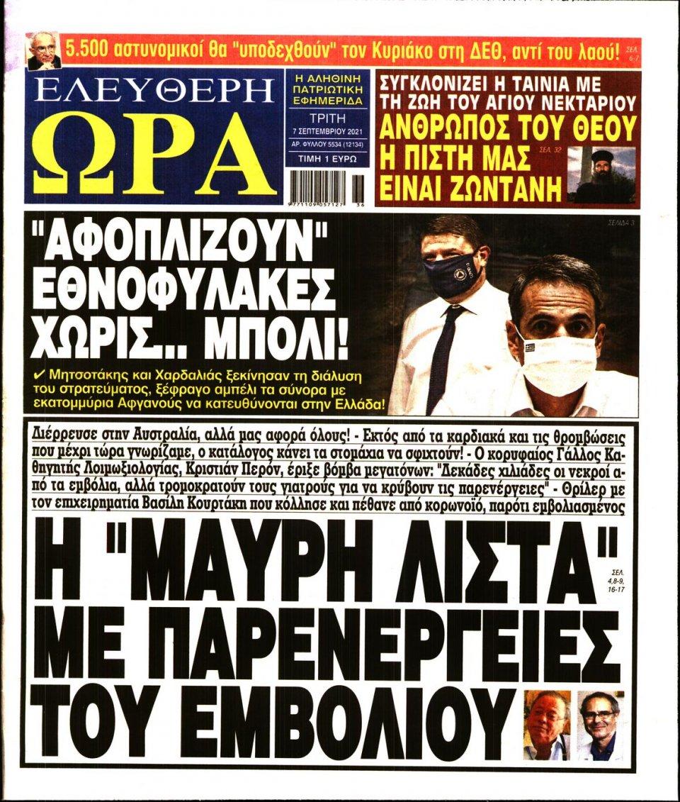 Πρωτοσέλιδο Εφημερίδας - Ελεύθερη Ώρα - 2021-09-07