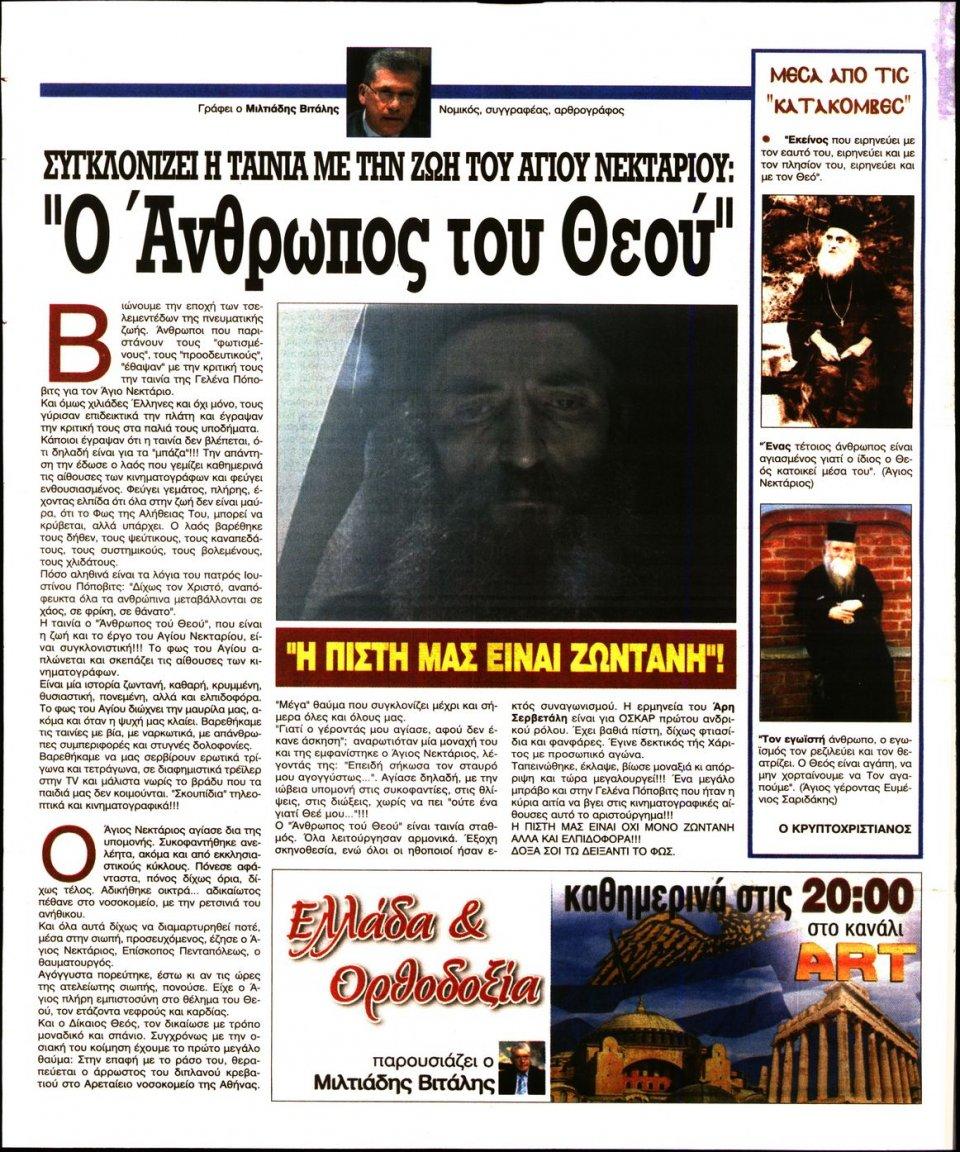 Οπισθόφυλλο Εφημερίδας - Ελεύθερη Ώρα - 2021-09-07