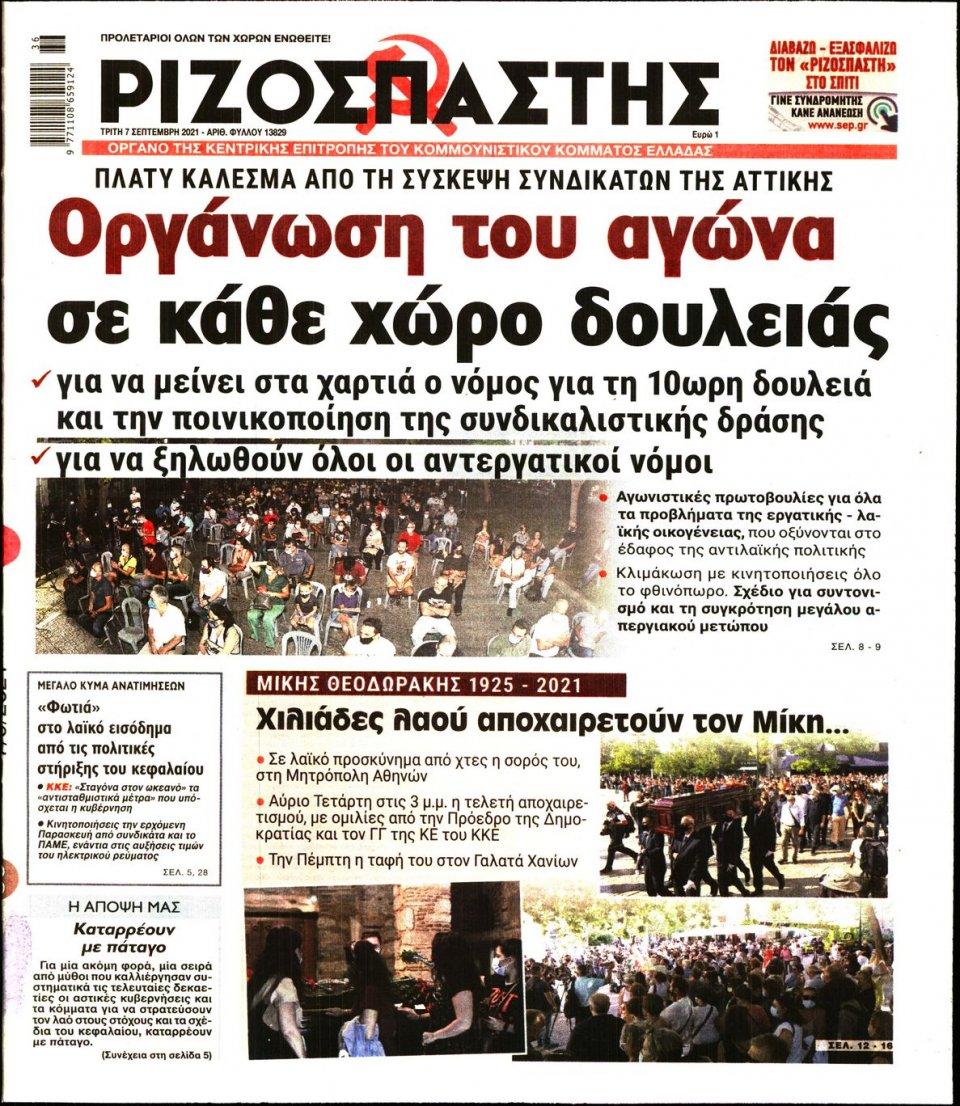 Πρωτοσέλιδο Εφημερίδας - Ριζοσπάστης - 2021-09-07