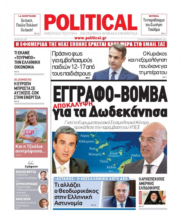 Πρωτοσέλιδο Εφημερίδας - POLITICAL - 2021-09-08