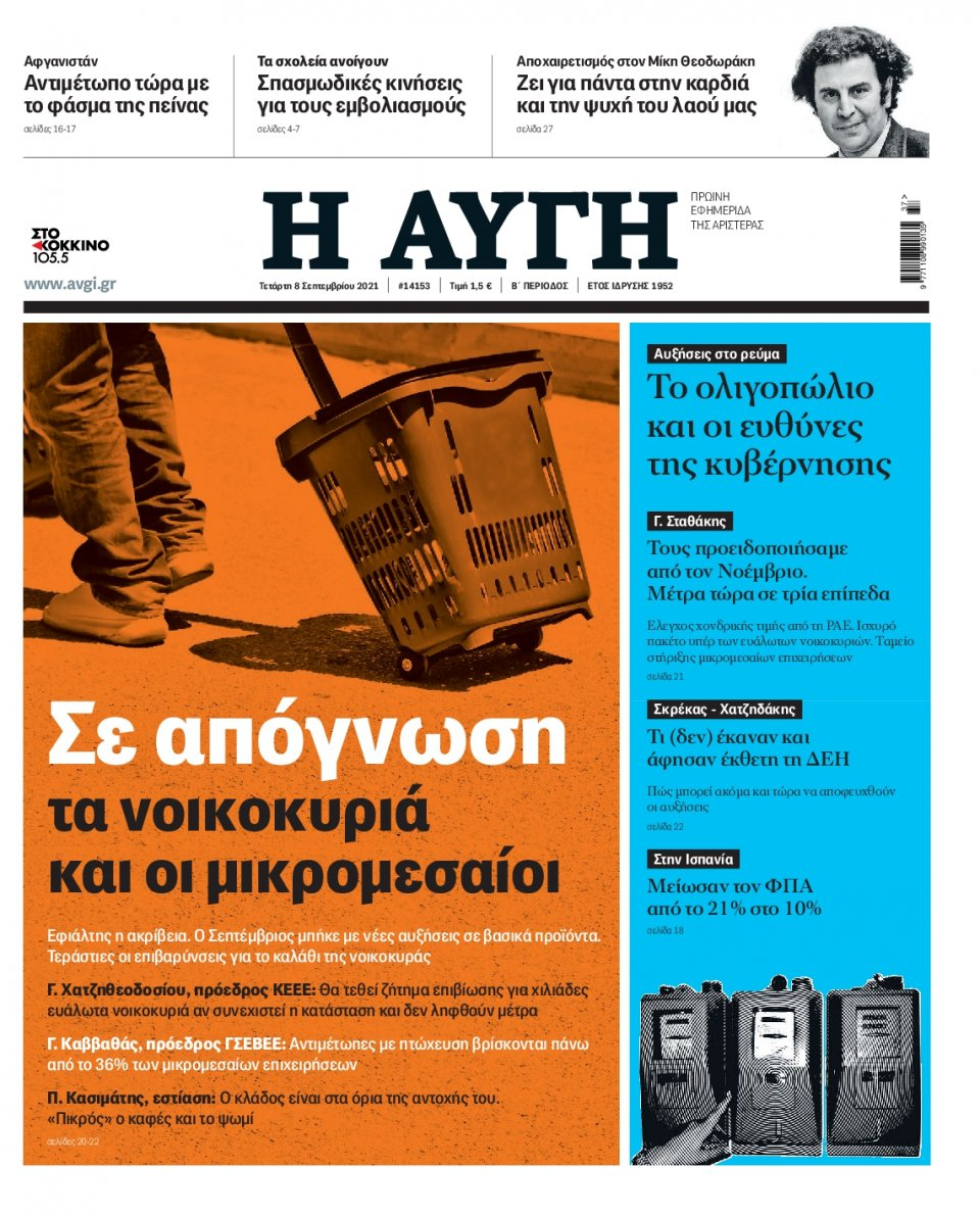 Πρωτοσέλιδο Εφημερίδας - Αυγή - 2021-09-08
