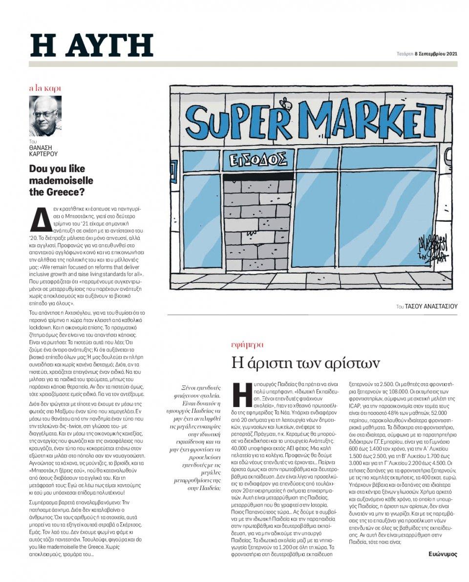 Οπισθόφυλλο Εφημερίδας - Αυγή - 2021-09-08