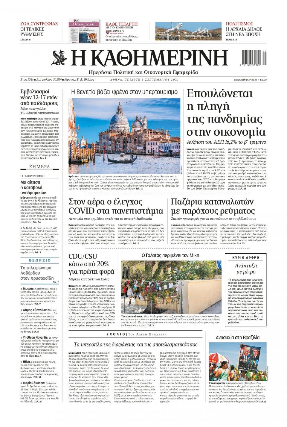 Πρωτοσέλιδο Εφημερίδας - Καθημερινή - 2021-09-08
