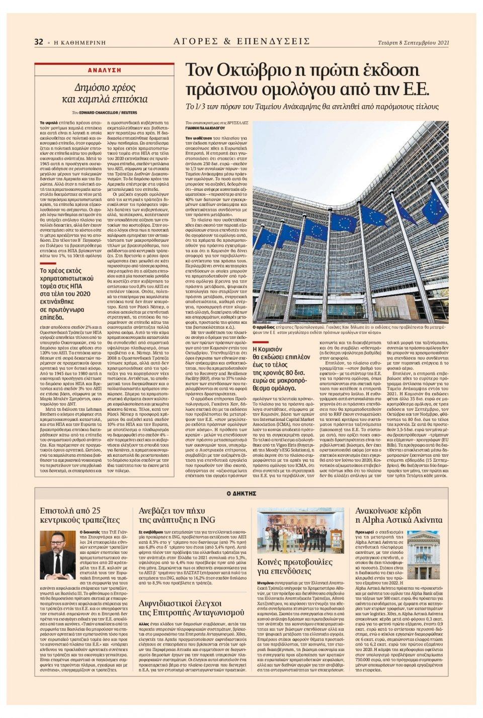 Οπισθόφυλλο Εφημερίδας - Καθημερινή - 2021-09-08