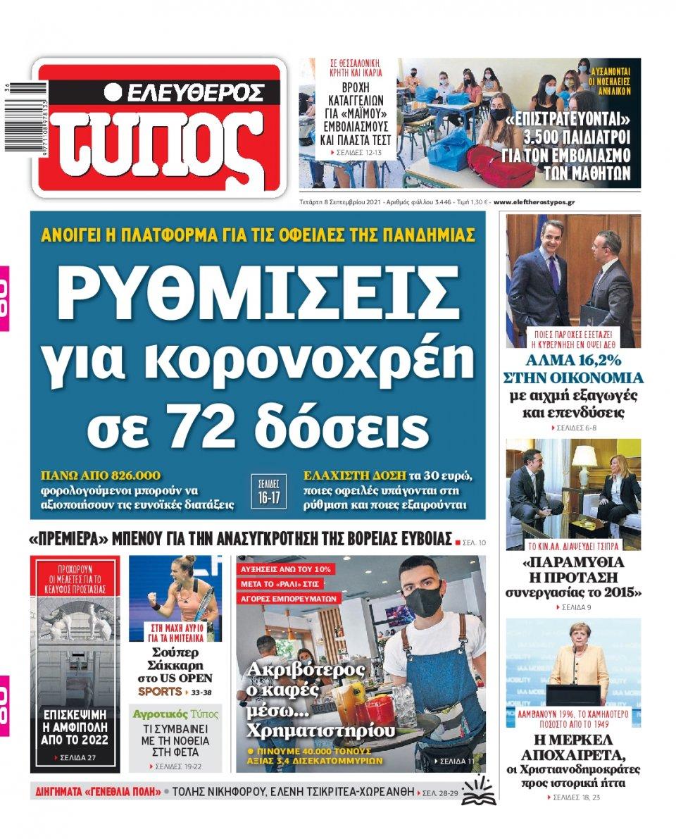 Πρωτοσέλιδο Εφημερίδας - Ελεύθερος Τύπος - 2021-09-08