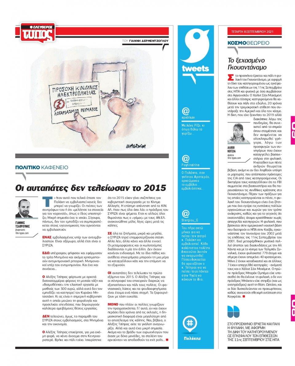 Οπισθόφυλλο Εφημερίδας - Ελεύθερος Τύπος - 2021-09-08